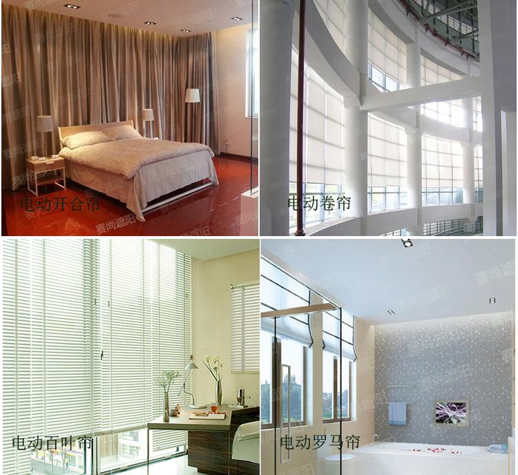 室内玻璃幕墙或窗户内侧(玻璃顶部可安装电动遮阳帘,侧面可安装电动开