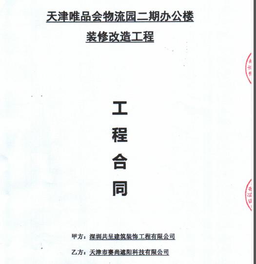 新签合同-天津唯品会物流园二期办公楼装修改造工程